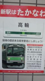 catch_shinagawa_new_st