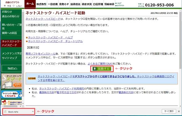 松井 証券 ネット ストック ハイ スピード