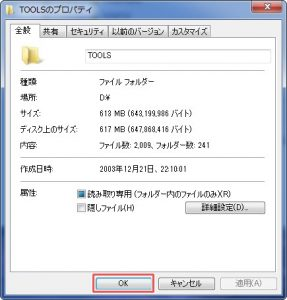 disk_space04