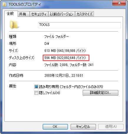 disk_space08